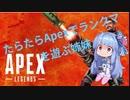 【Apex】たらたらと琴葉姉妹が頑張るApexランクマッチ+おまけ付き 3【VOICEROID実況】