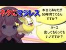 【周央サンゴ】クソリプ犬まとめ【ポケモン剣盾】