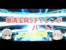 【FGO】平景清宝具5チャレンジガチャpart2