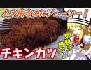 【料理】チキンカツを作って受験生を応援したいシェフ魔理沙【ゆっくり実況】