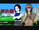 【リビーに平穏を】【解決編】ポンコツ名探偵・美緑が謎解きに挑戦するよ!【フリーゲーム実況】