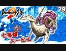【ロマサガ2】最も会うのが難しい七英雄スービエ戦【リマスター版 初見実況】Part29
