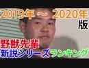 2019-2020年版 野獣先輩新説シリーズランキングTOP50