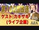 なんのこっちゃい西山。 今も青春、我がライブ人生 第102回放送 ゲスト:カキザキ(ライブ企画)
