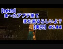 【DbD】変更されたウィジェットまた変更するらしいですよ!!【実況】#144
