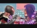 マーベルズ スパイダーマン マイルズ・モラレスを実況いたします。 Part25