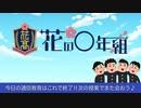 「花の◯年組〜転校生がやってきた!〜」辻 諒 2020/12月の8限目授業