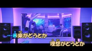 【ニコカラ】Universe(ユニバース)《ヒゲダン》(On Vocal)±0