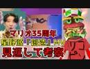 【後語り】星野源『創造』MVを見返しながら軽く考察するハンバーガー