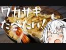 ワカサギを食べよう!
