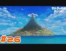 【実況】かぜのさかなとゆめのおわり #26(終)【ゼルダの伝説 夢をみる島】