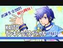 【お誕生会2021】KAITOランキング☆スペシャル【祝15周年】パート1