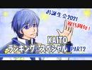 【お誕生会2021】KAITOランキング☆スペシャル【祝15周年】パート2