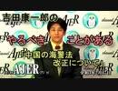 「吉田康一郎のやるべきことがある『中国の海警法改正について』」吉田康一郎  AJER2021.2.18(3)