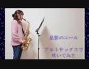 【アルトサックス】星影のエール / GReeeeNを吹いてみました