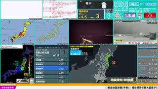 【緊急地震速報(予報)】福島県沖 最大震度3