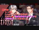 BL声優Ch版オメガラジオ第四期 060話「二人のバレンタインはどんなハッテン場?男だらけのバレンタインでTENGAチョコ貰いました」