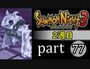 【サモンナイト3(2週目)】殲滅のヴァルキリー part77