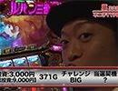 嵐・梅屋のスロッターズ☆ジャーニー #555