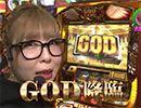 水瀬&りっきぃ☆のロックオン #258