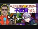 名探偵奈羅花&グウェル VS 伝説のインポスター不破湊
