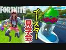 【フォートナイト】春にむけてイースターマップ見学会~クリエイティブ Fortnite Creative
