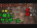 【バイオハザード4】決戦!!「城主」サラザール【お奉行】Part23