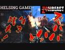 【ゾンビ】【スマホゲーム】[ZOMBEAST ゾンビースト]スマホアプリ版 日本語訳 HELSING GAME(ヘルシングゲーム)