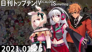 日刊トップテン!VOCALOID&something【日刊ぼかさん2021.01.25】