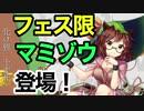 【東方ロストワード】突然始まるマミゾウフェス