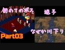 【03】長女、配管工とRPGをする【スーパーマリオRPG】