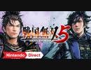 【Switch新作】戦国無双5 [【Nintendo Direct 2021.2.18】