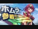 【スマブラSP】ゼノブレイド2・ホムラ&ヒカリ参戦!高画質【動画ジャンプ無】