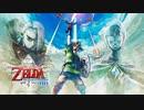 1080p高画質版【Switch新作】ゼルダの伝説 スカイウォードソードHD【Nintendo Direct 2021.2.18】