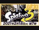 Nintendo Direct 2021.2.18【反応】