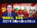 【新聞看点】李沐陽2021年災難から逃れる方法とは
