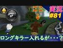 part81 【 ロングキラーのタイミング 】「マリオカート8DX」 ちゃまっと【実況】  マリカー