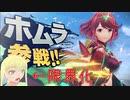 ヒカリ、ホムラ参戦に歓喜したvtuber【日本人の反応】