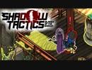 犯行は見られない限り無罪とされるらしい【shadow tactics】#4