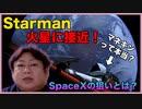 ロケットにteslaの自動車とマネキンを乗せて火星へ接近! SpaceXの狙いとは?
