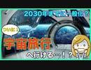 海外旅行と同じ感覚?!2030年までに宇宙旅行はどうなる?