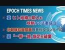 2月17日 大紀元ニュース □英、ヒト組織の輸入を規制する法案成立 、□北朝鮮拉致問題啓発作文コンクール□豪「一帯一路」協定を破棄