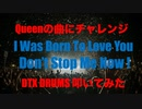 電子ドラム配信 DTX LIVE # 131 「Queenの曲に挑戦 ! 」