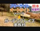 【熊本 下益城】美里町ガーデンプレイス・家族村(美里町)を紹介
