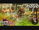 【実況】#050:ゼルダ無双 厄災の黙示録 初見実況プレイ【ハード】