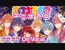 【ニコカラ】チェキラ☆/すとぷり【On Vocal】