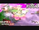 【実況】#051:ゼルダ無双 厄災の黙示録 初見実況プレイ【ハード】