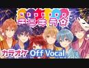 【ニコカラ】チェキラ☆/すとぷり【Off Vocal】