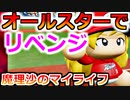 【ゆっくり実況】#23 魔理沙、プロ野球選手になります!【パワプロ2020】【マイライフ】[PS4][eBASEBALLパワフルプロ野球2020][野球] ゲーム実況 プレステ4