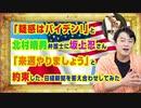 #931 「疑惑はバイデン!」と北村晴男弁護士に坂上忍さん「来週やりましょう」と約束した。日経新聞を答え合わせしてみた みやわきチャンネル(仮)#1081Restart931